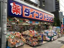 ダイコクドラッグ 南堀江店