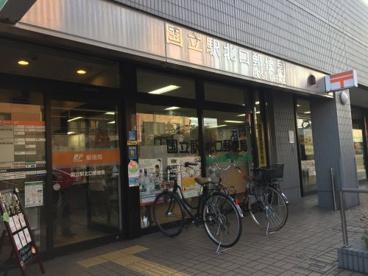 国立駅北口郵便局の画像1