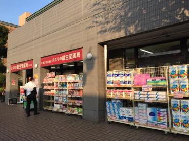 クスリの龍生堂薬局 国立店の画像1