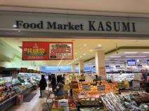 KASUMI(カスミ) 大間々店