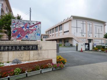 草津市立矢倉小学校の画像1