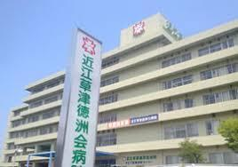 近江草津徳洲会病院の画像1
