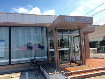 紀陽銀行水間支店の画像1