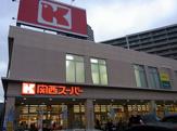 関西スーパー 江坂店