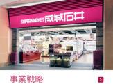 成城石井 阪急三番街店
