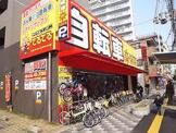 サイクルコンビニてるてる 十三店