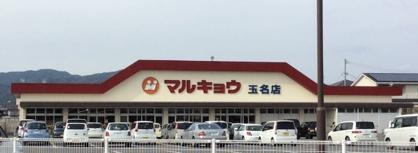 マルキョウ 玉名店の画像1
