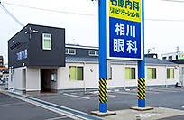 神戸市西区 相川眼科