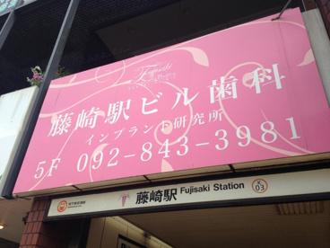 藤崎駅ビル歯科の画像1