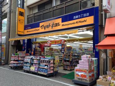 マツモトキヨシ 西新5丁目店の画像1