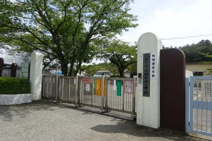緑が丘小学校の画像2
