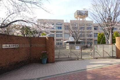 松木中学校の画像1