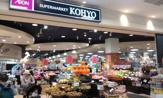 KOHYO(コーヨー) 堀江店鮮度館