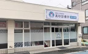 高砂診療所の画像1