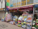 スマイルドラッグ 笹塚店