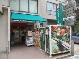 まいばすけっと 新宿三栄町店の画像1