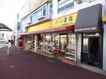 三山書店の画像1
