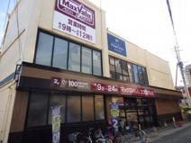 Maxvalu(マックスバリュ) 井尻駅前店