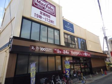Maxvalu(マックスバリュ) 井尻駅前店の画像1