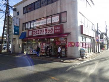 コクミンドラッグ 井尻店の画像1