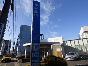 福岡銀行井尻支店の画像1