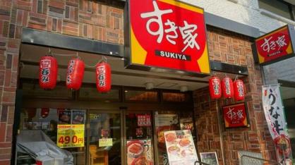 すき家 西本町店の画像1
