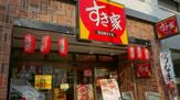 すき家 江戸堀店