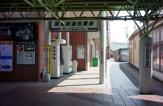 関東竜ケ崎線「佐貫」駅