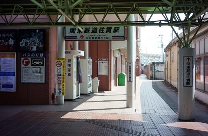 関東竜ケ崎線「佐貫」駅の画像1
