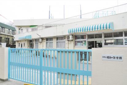 昭和保育園の画像1