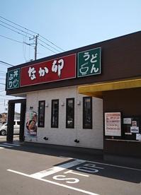 なか卯龍ヶ崎店の画像1