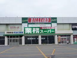 業務スーパー 月寒東店の画像1