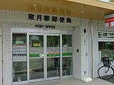 東月寒郵便局