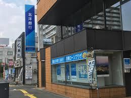 北洋銀行月寒中央支店の画像1
