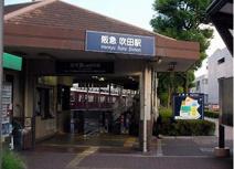 吹田〔阪急線〕