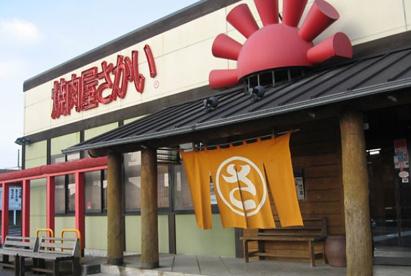 焼肉屋さかい竜ヶ崎店の画像1