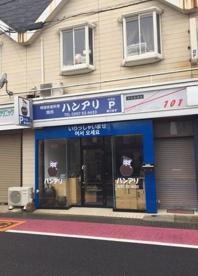 韓国料理ハンアリの画像1