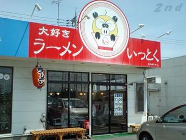 らーめんいっとく竜ヶ崎店の画像1