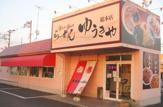 ラーメンゆうきや総本店