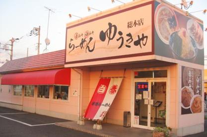ラーメンゆうきや総本店 の画像1