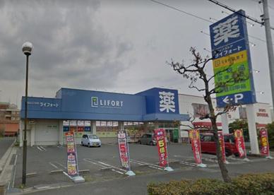 ライフォート 八尾沼店の画像1