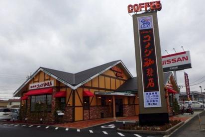 コメダ珈琲店龍ケ崎店の画像1