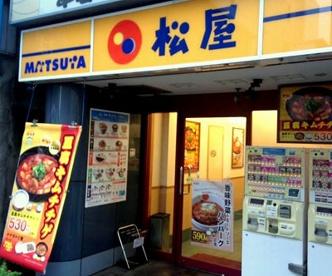 株式会社松屋フーズ 四ツ橋店の画像1