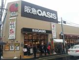 阪急OASIS(阪急オアシス) 今里店