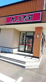 かっぱ寿司竜ケ崎店の画像1