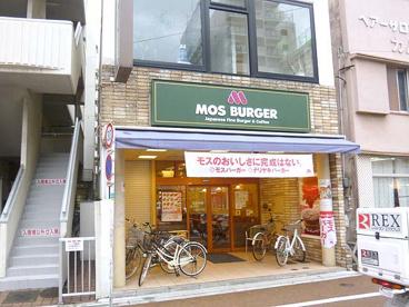 モスバーガー藤崎店の画像1