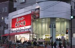 スーパーみらべる中井店の画像1