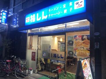 福しん 東長崎店の画像1