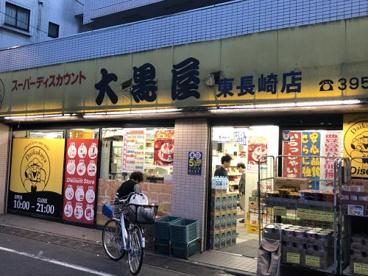 大黒屋 東長崎店の画像1