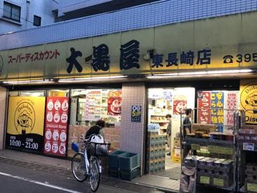 大黒屋 東長崎店の画像2